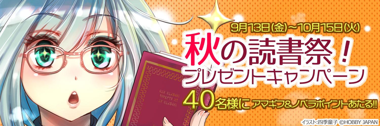 秋の読書祭!プレゼントキャンペーン アマギフ&ノベラポイントあたる!!