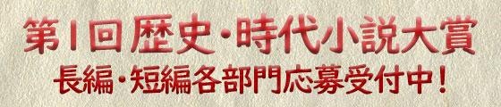 第1回 歴史探訪×ノベルアップ+ 歴史・時代小説大賞 長編・短編各部門応募受付中!  募集期間:9月30日(月)~11月30日(土)