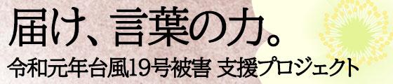 届け、言葉の力。令和元年台風19号 被害支援プロジェクト【2019年10月18日(金)~2020年2月29日(土)】
