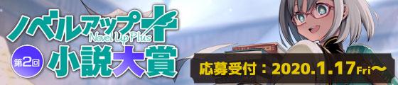 第2回ノベルアップ+小説大賞 2020年1月17日(金)より応募受付開始