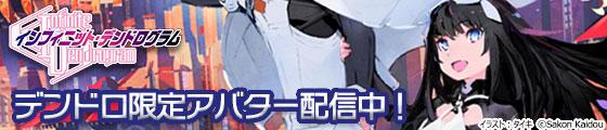 「インフィニット・デンドログラム」TVアニメ化記念フェア