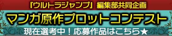 ウルトラジャンプ編集部共同企画 マンガ原作プロットコンテスト