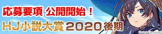 HJ小説大賞2020後期募集要項発表