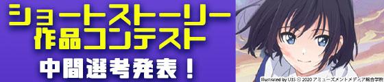 アミューズメントメディア総合学院×ノベルアップ+ ショートストーリー作品コンテスト