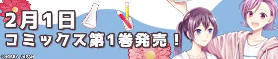 研究棟の真夜中ごはんコミックス第1巻発売記念ページ公開!