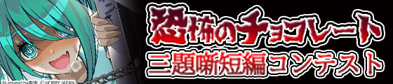 恐怖のチョコレート三題噺短編コンテスト応募受付開始!
