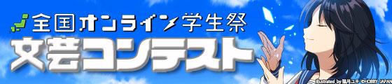 全国オンライン学生祭文芸コンテスト開催!