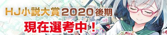 HJ小説大賞2020後期現在選考中!