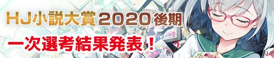 HJ小説大賞2020後期 一次選考結果発表!