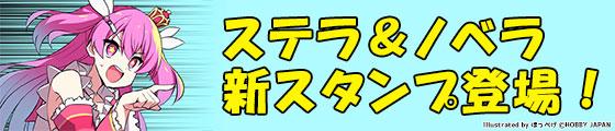 ステラ&ノベラスタンプ新登場!