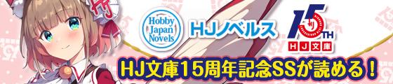 ノベルアップ+公式コンテンツ HJ文庫・HJノベルスの新作や人気タイトルが読める!