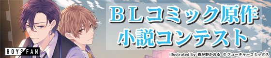 『BOYSFAN』BLコミック原作小説コンテスト応募受付開始!