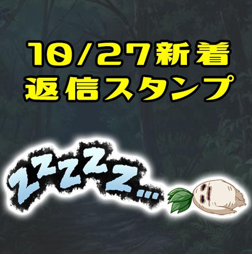 10/27:新着返信スタンプ