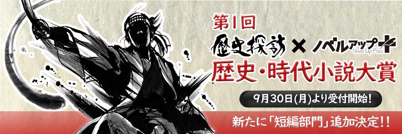 第1回 歴史探訪×ノベルアップ+ 歴史・時代小説大賞 9月30日(日)より受付開始!