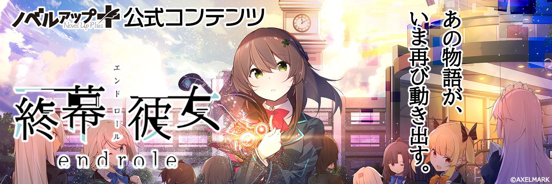 ノベルアップ+公式コンテンツ 『終幕彼女(エンドロール)』