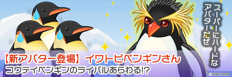 【新アバター登場】コウテイペンギンのライバルあらわる!