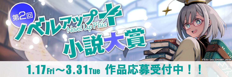 第2回 ノベルアップ+小説大賞募作品応募受付中‼ 1/17(金)~3/31(火)