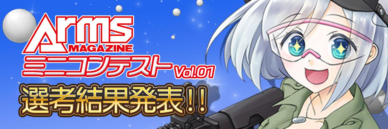 アームズマガジン・ミニコンテスト Vol.01