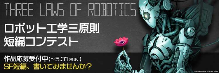 ロボット工学三原則 短編コンテスト