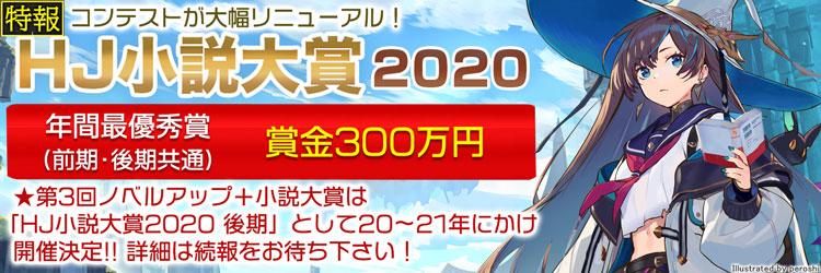 HJ小説大賞2020