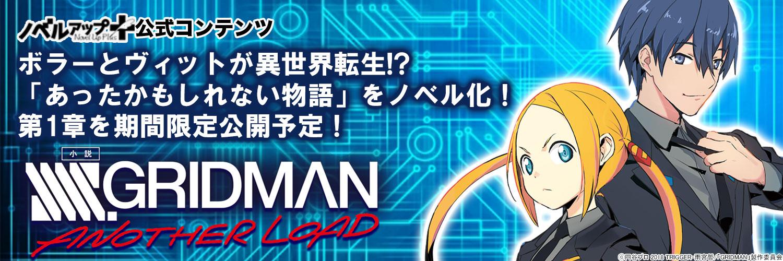 ノベルアップ+公式コンテンツ『小説 SSSS.GRIDMAN ANOTHER LOAD』