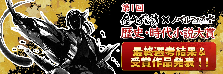 第1回歴史・時代小説大賞