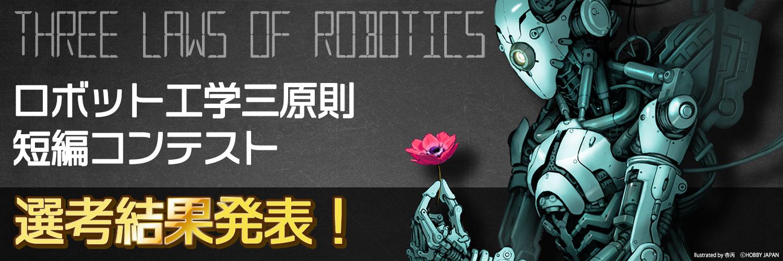 ロボット工学三原則短編コンテスト