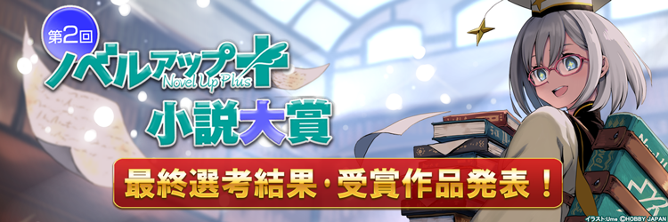 第2回ノベルアップ+小説大賞