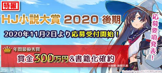 HJ小説大賞2020後期募集要項発表!