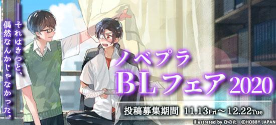 BLフェア応募受付中!
