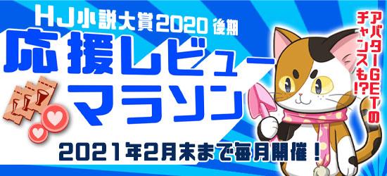 HJ小説大賞2020後期 応援レビューマラソン