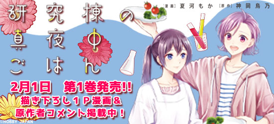 研究棟の真夜中ごはんコミックス第1巻発売決定!
