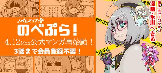 ノベルアップ+公式マンガ「のべぷら!」連載再開!