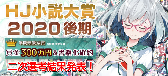 HJ小説大賞2020後期 二次選考結果発表!