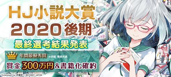 HJ小説大賞2020後期 最終選考結果発表!