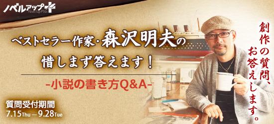 ベストセラー作家・森沢明夫の惜しまず答えます!-小説の書き方Q&A-質問受付開始!