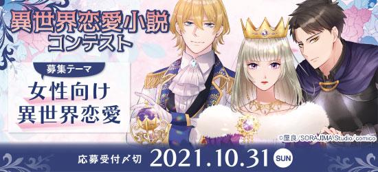 cimico×webtoonスタジオ「SORAJIMA Studio」異世界恋愛小説コンテスト応募受付開始!