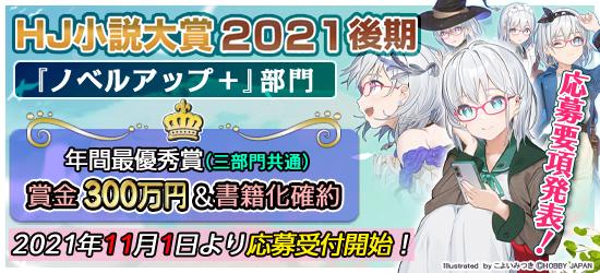 HJ小説大賞2021後期ティザー公開!