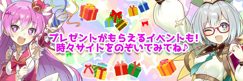 プレゼントがもらえるイベントも!時々サイトをのぞいてみてね♪