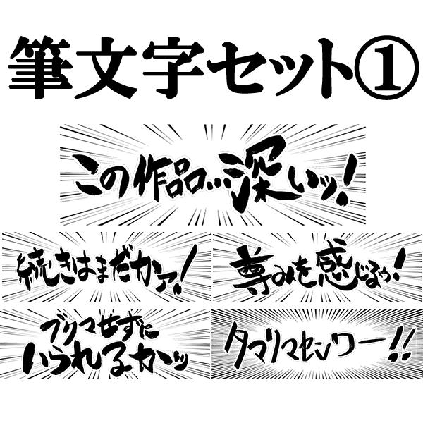 筆文字スタンプセット01
