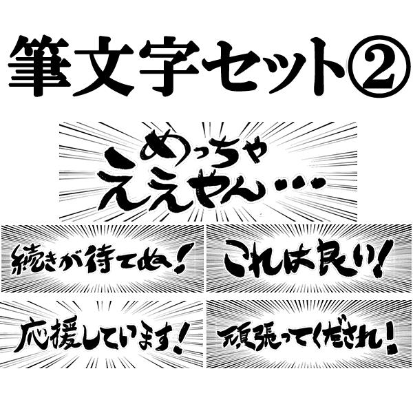 筆文字スタンプセット02