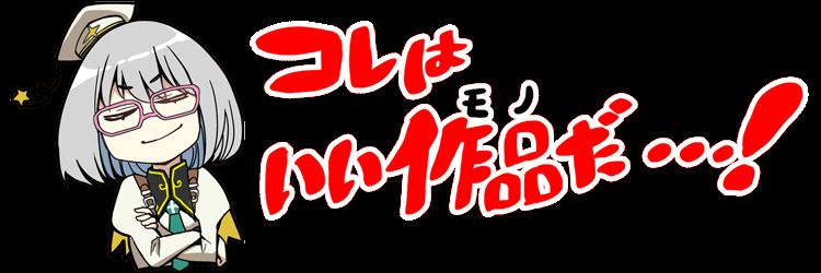 「コレはいい作品だ・・・!」氷川Ver.ノベラ
