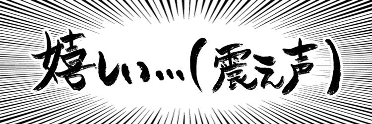 筆文字「嬉しい…(震え声)」