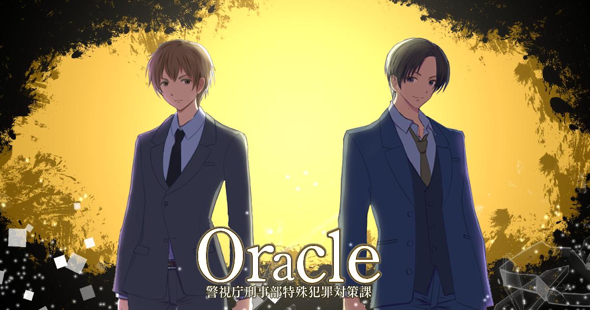 Oracle(オラクル) 警視庁刑事部特殊犯罪対策課の表紙