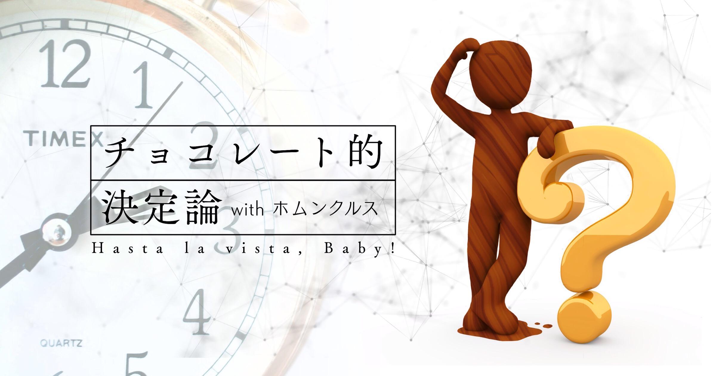 チョコレート的決定論 with ホムンクルス〈Hasta la vista, Baby!〉の表紙