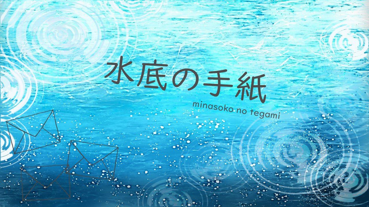 水底の手紙の表紙