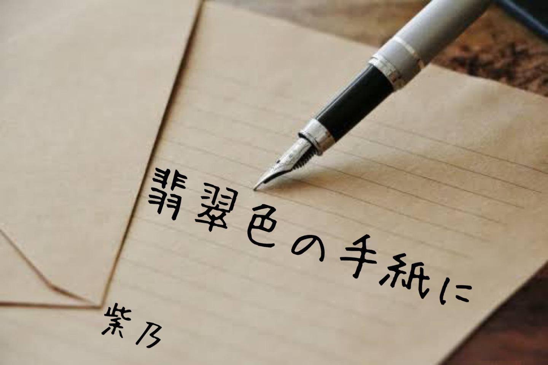 翡翠色の手紙にの表紙