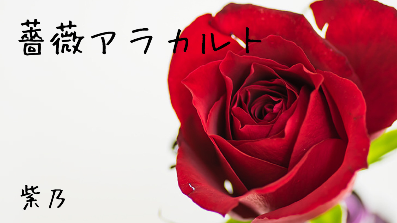薔薇アラカルトの表紙