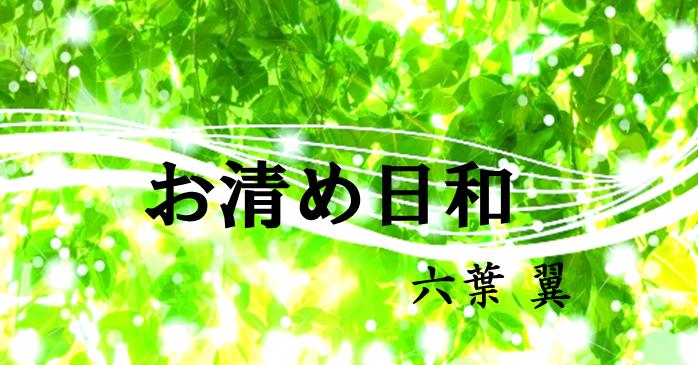 お清め日和の表紙