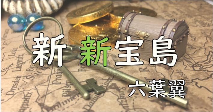 新 新宝島の表紙